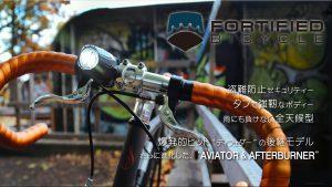 FORTIFIDED BICYCLE 盗難防止セキュリティー、タフで強靭なボディー、雨にも負けない全天候型 AVIATOR & AFTERBURNER アビエイター アフターバーナー