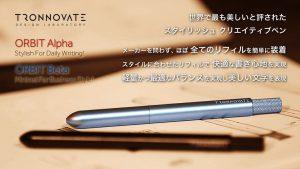 TRONNOVATE ORBIT Alpha 世界で最も美しいと評されたスタイリッシュクリエイティブペン