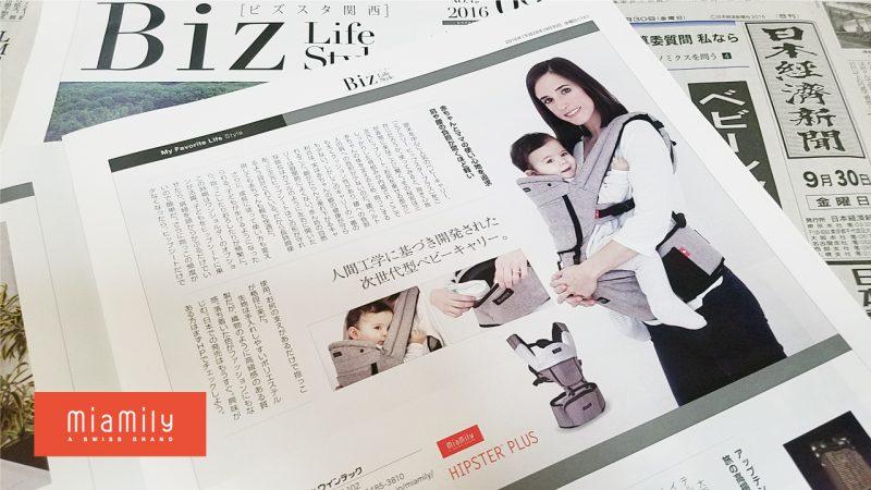 日本経済新聞 情報誌 Biz Life Style に掲載されました