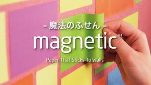 どこでも貼り付く! 魔法のふせん magnetic NOTES マグネティック・ノート