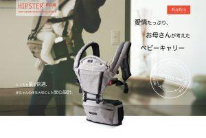 MiaMily HIPSTER PLUS 3D baby carry ミアミリー ヒップスタープラス 次世代3Dベビーキャリー 愛情たっぷり、お母さんが考えたベビーキャリー、とっても楽で快適、赤ちゃんの体を大切にした安心設計
