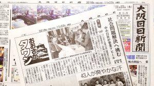 大阪日日新聞 掲載