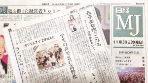 日経MJ(日経流通新聞) 掲載