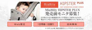 MiaMily HIPSTER PLUS 発売前モニタ募集! 特別価格 web限定 1世帯・1回限り 送料無料