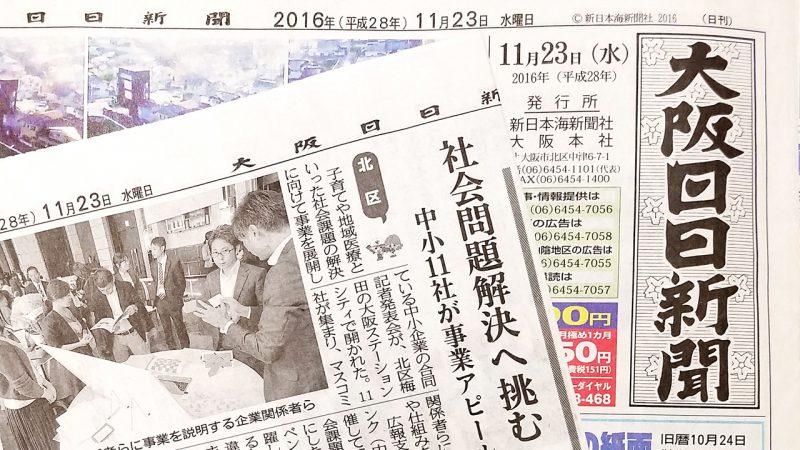 大阪日日新聞 に掲載されました