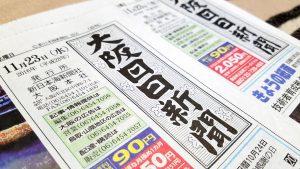 大阪日日新聞 おおさかタウン 掲載日:2016年11月23日
