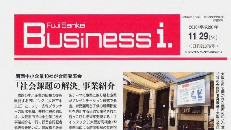 フジサンケイ Business i に掲載されました