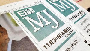 日経MJ ライフスタイル 掲載日:2016年11月30日