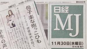 NIKKEI MJ 日経流通新聞