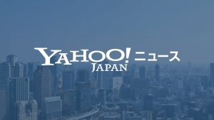 Yahoo! News ヤフーニュース