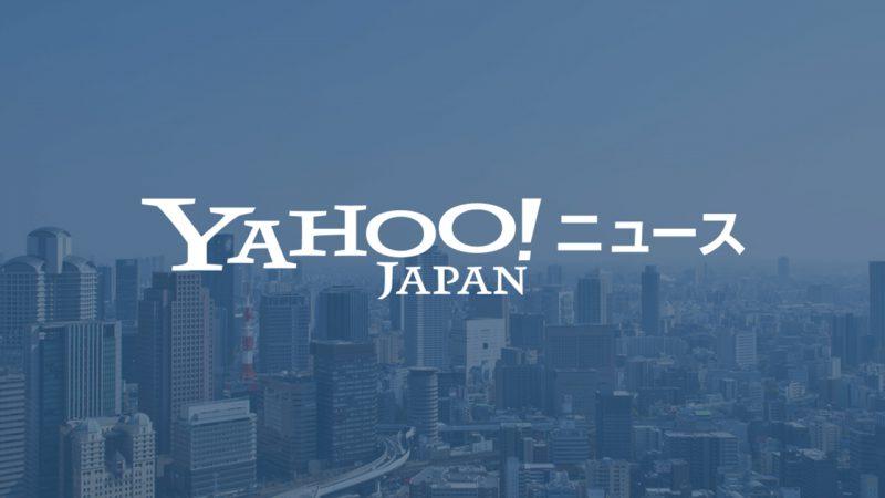 Yahoo! News(ヤフーニュース)に掲載されました