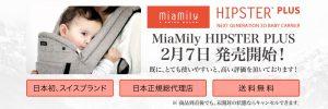 MiaMily HIPSTER PLUS 発売開始! 日本初、スイスブランド、日本正規代理店、送料無料